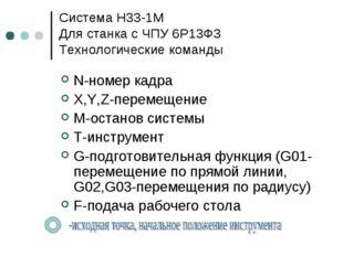 Система Н33-1М Для станка с ЧПУ 6Р13Ф3 Технологические команды N-номер кадра