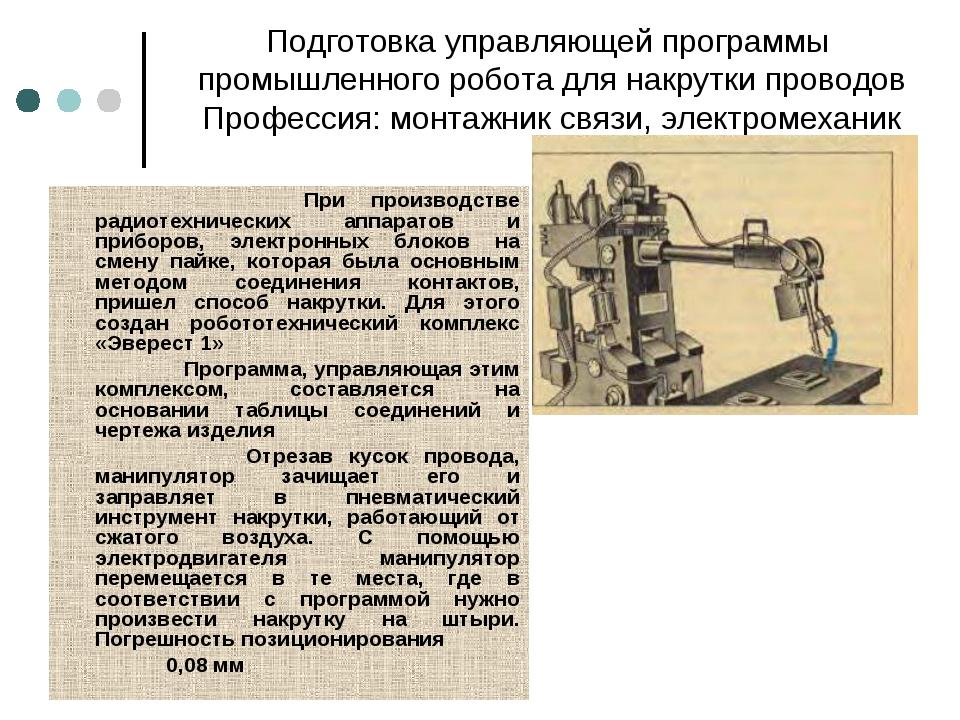 Подготовка управляющей программы промышленного робота для накрутки проводов П...