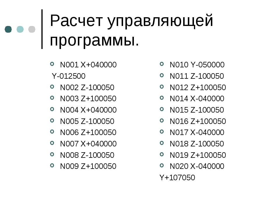 Расчет управляющей программы. N001 X+040000 Y-012500 N002 Z-100050 N003 Z+100...