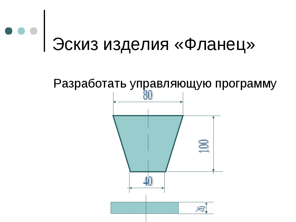 Эскиз изделия «Фланец» Разработать управляющую программу