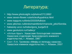 Литература: http://www.photosight.ru/photos/2711992/ www.seven-flower.ru/arti