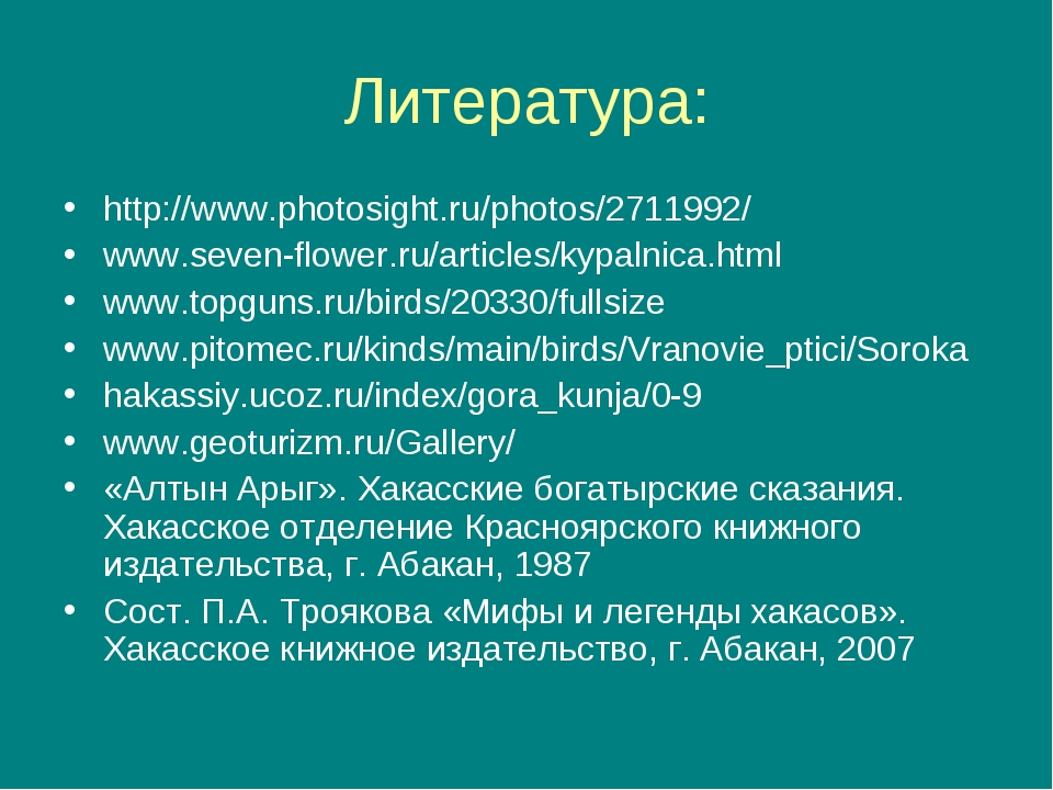 Литература: http://www.photosight.ru/photos/2711992/ www.seven-flower.ru/arti...