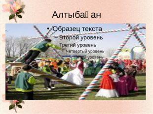 Алтыбақан