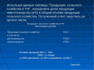 """Используя данные таблицы """"Продукция сельского хозяйства в РФ"""", определите дол"""