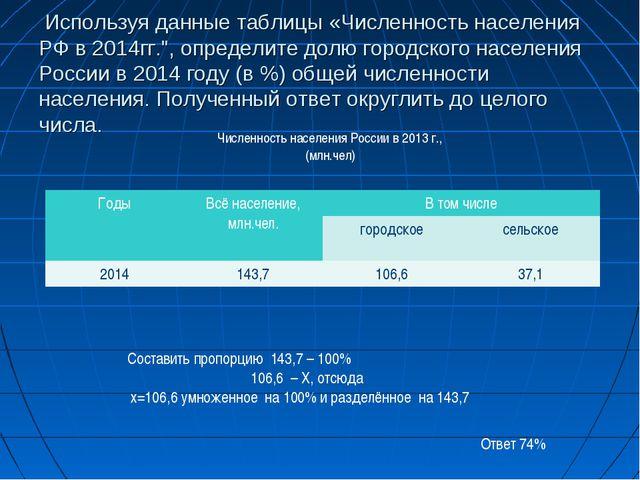 """Используя данные таблицы «Численность населения РФ в 2014гг."""", определите до..."""