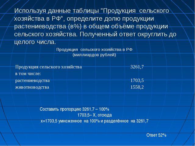"""Используя данные таблицы """"Продукция сельского хозяйства в РФ"""", определите дол..."""
