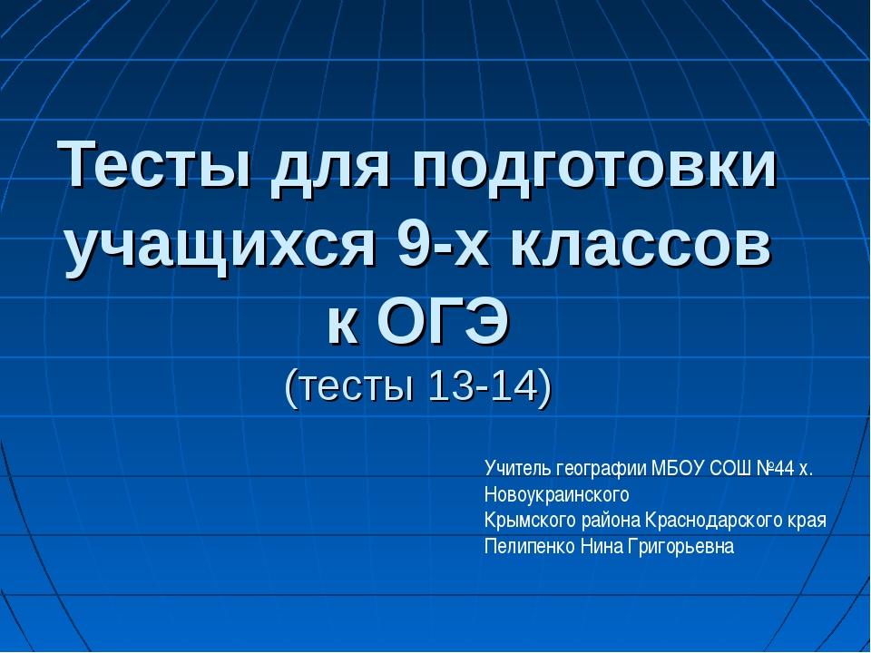 Тесты для подготовки учащихся 9-х классов к ОГЭ (тесты 13-14) Учитель географ...