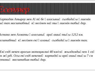 Есептер 1.Картадан Атырау мен Ақтөбе қаласының сызбадағы өлшемін анықтап масш