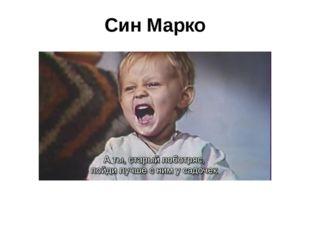 Син Марко