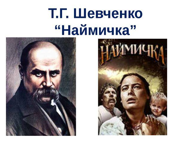 "Т.Г. Шевченко ""Наймичка"""