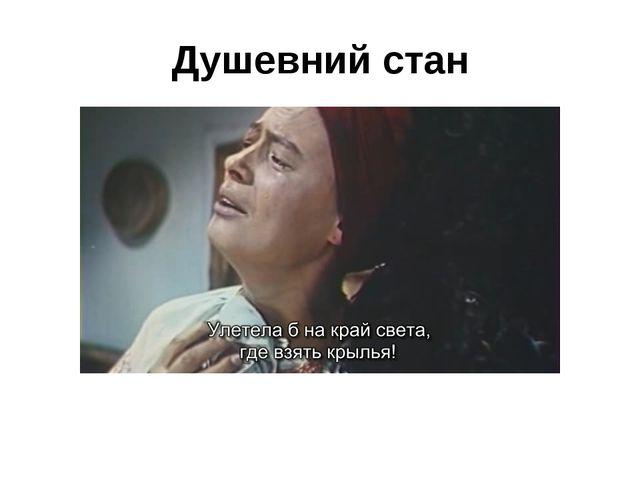 Душевний стан