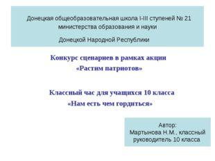Донецкая общеобразовательная школа I-III ступеней № 21 министерства образова