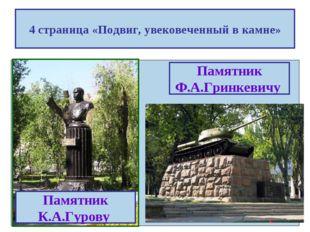 4 страница «Подвиг, увековеченный в камне» Памятник К.А.Гурову Памятник Ф.А.Г