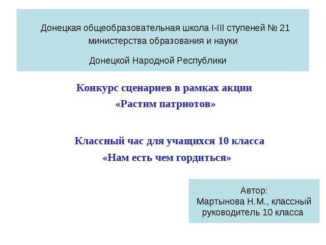 Донецкая общеобразовательная школа I-III ступеней № 21 министерства образова...