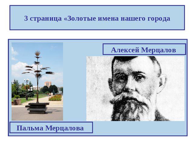 3 страница «Золотые имена нашего города Алексей Мерцалов Пальма Мерцалова