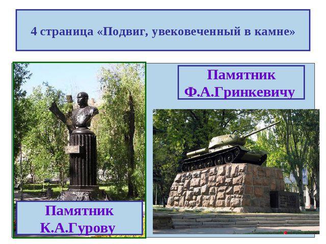 4 страница «Подвиг, увековеченный в камне» Памятник К.А.Гурову Памятник Ф.А.Г...