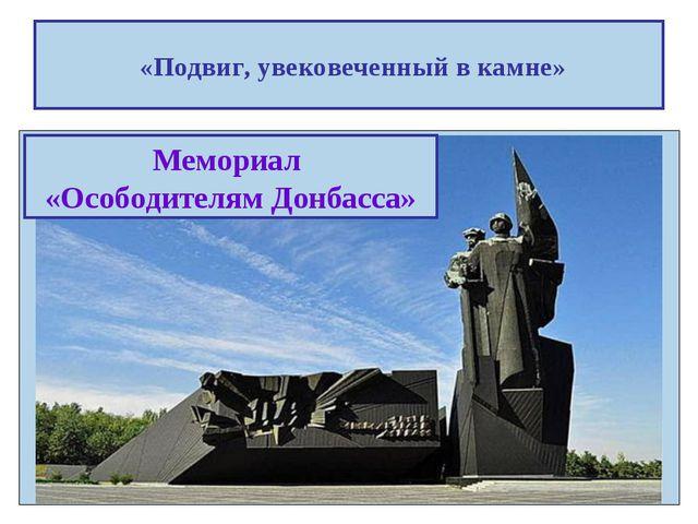 «Подвиг, увековеченный в камне» Мемориал «Осободителям Донбасса»