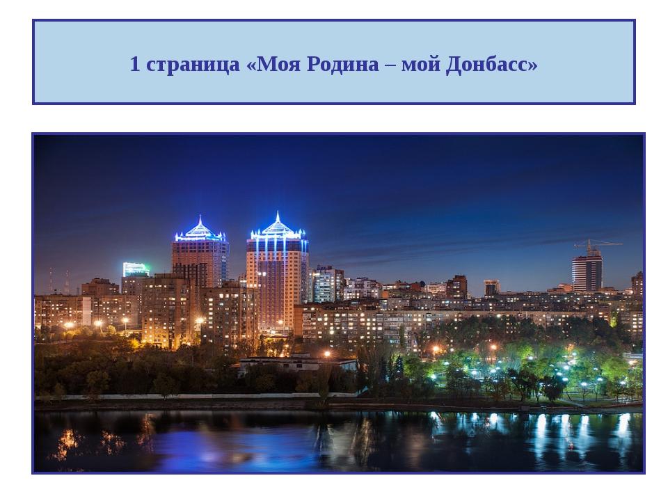 1 страница «Моя Родина – мой Донбасс»