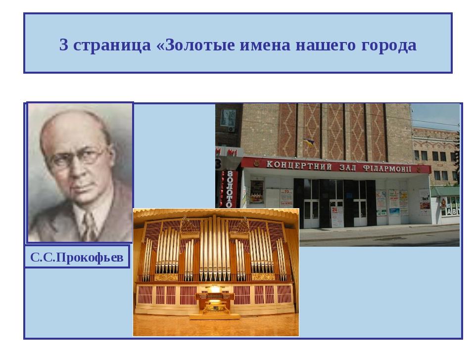 3 страница «Золотые имена нашего города С С.С.Прокофьев