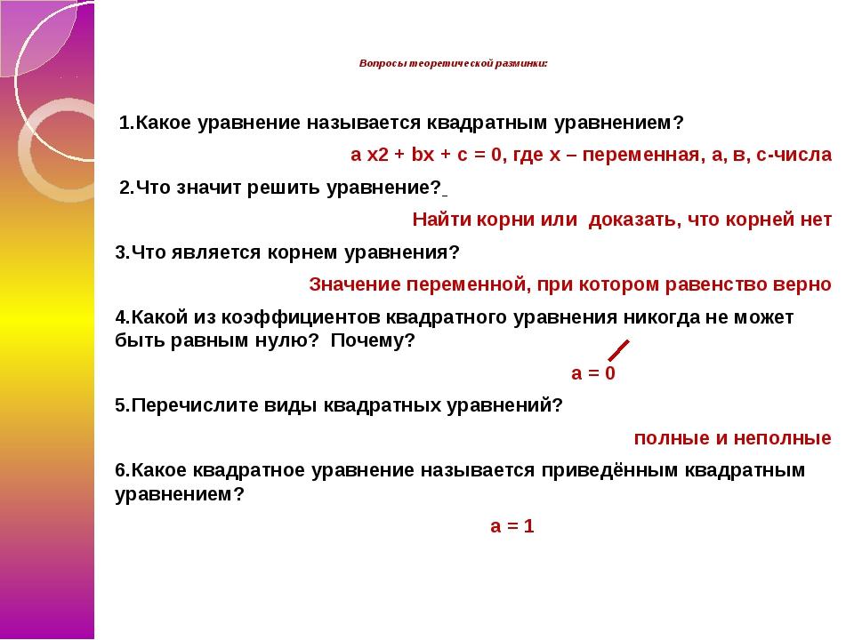 Вопросы теоретической разминки:  1.Какое уравнение называется квадратным ура...