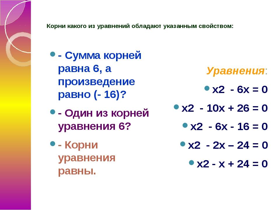 Корни какого из уравнений обладают указанным свойством:   - Сумма корней рав...