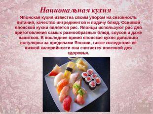 Национальная кухня Японская кухня известна своим упором на сезонность питания