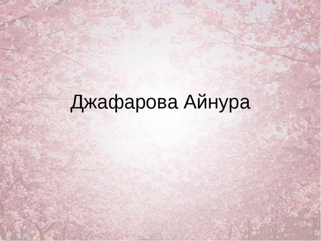 Джафарова Айнура