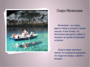 Озеро Мелиссани Мелиссани – это озеро, вместо пляжа у которого горные породы.
