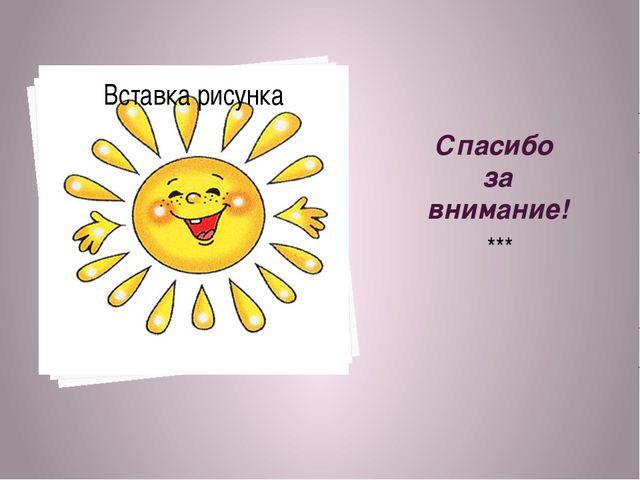 Спасибо за внимание! ***