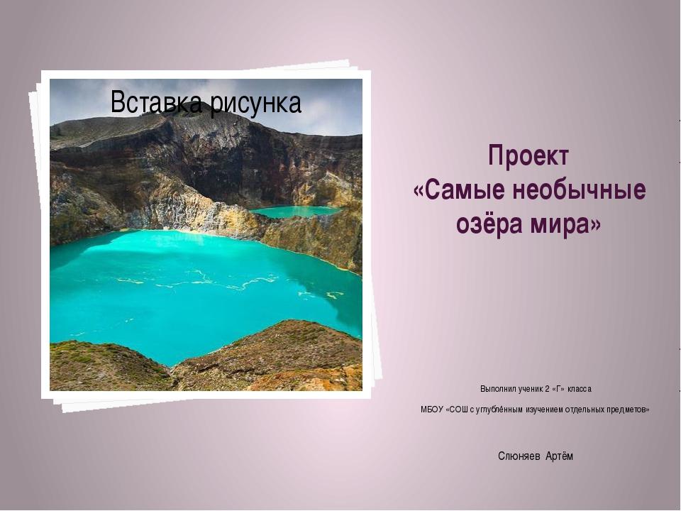 Проект «Самые необычные озёра мира» Выполнил ученик 2 «Г» класса МБОУ «СОШ с...
