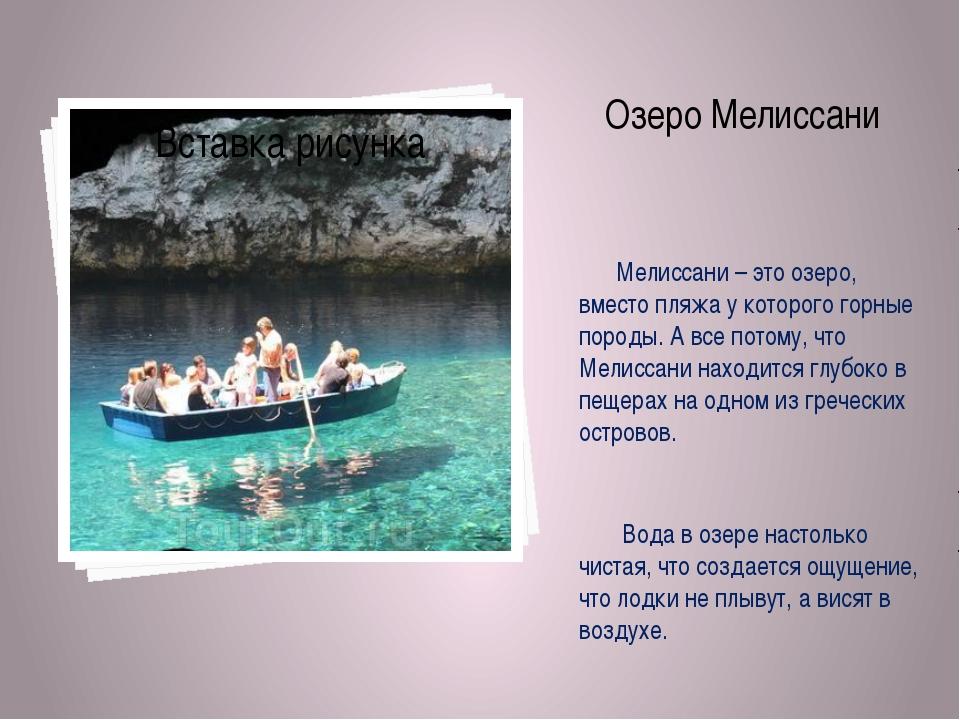 Озеро Мелиссани Мелиссани – это озеро, вместо пляжа у которого горные породы....