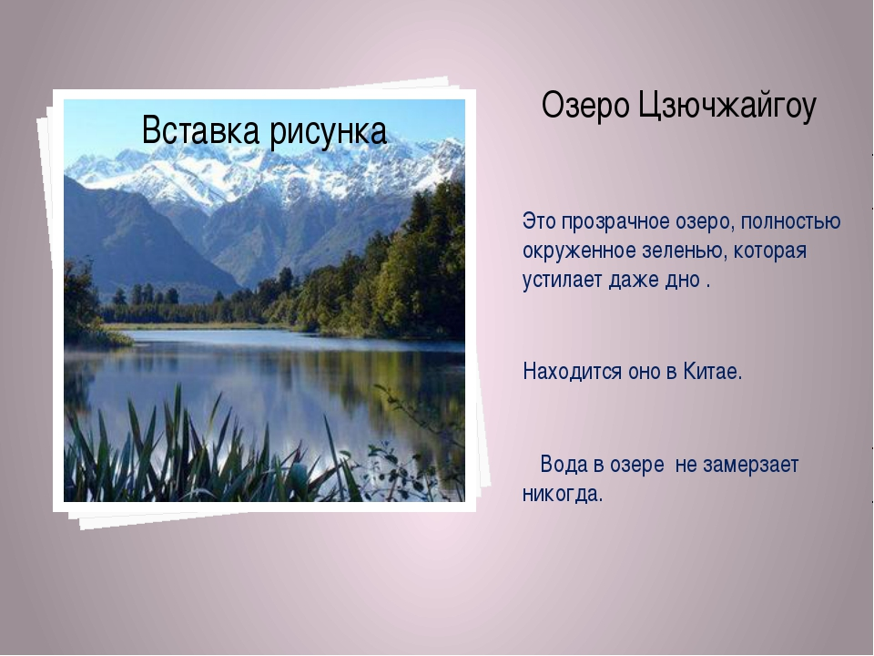 Озеро Цзючжайгоу Это прозрачное озеро, полностью окруженное зеленью, которая...