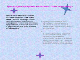 Цель и задачи программы воспитания « Зажги свою звезду» Приоритетным смыслов