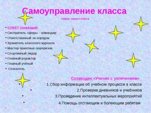 Самоуправление класса Сфера нашего класса СОВЕТ созвездий: Смотритель сферы –