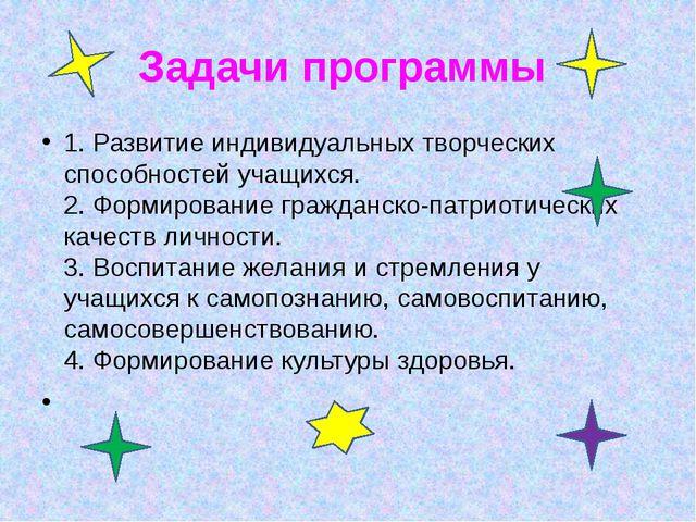 Задачи программы 1. Развитие индивидуальных творческих способностей учащихся....