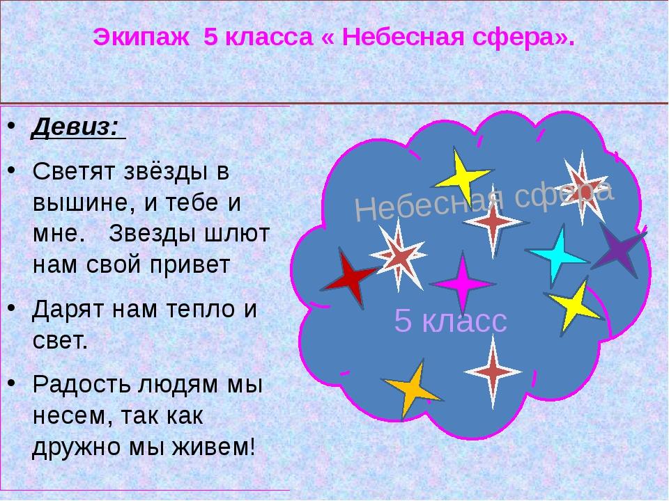 Экипаж 5 класса « Небесная сфера». Девиз: Светят звёзды в вышине, и тебе и мн...