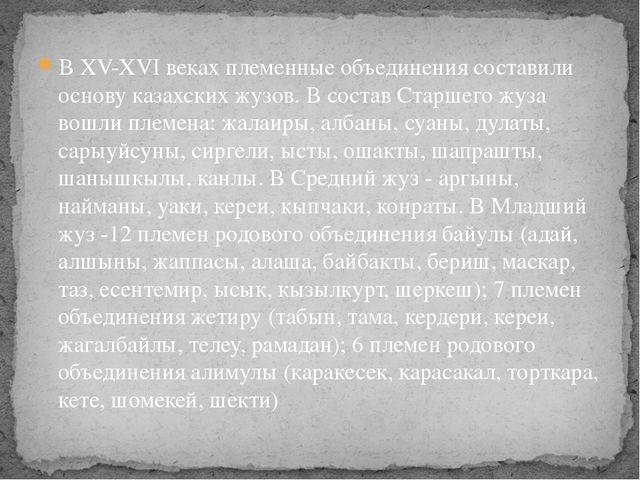 В XV-XVI веках племенные объединения составили основу казахских жузов. В сост...