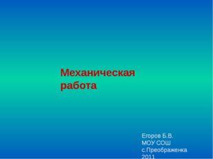Механическая работа Егоров Б.В. МОУ СОШ с.Преображенка 2011