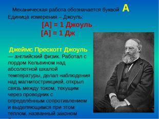 Механическая работа обозначается буквой А. Единица измерения – Джоуль: [A] =