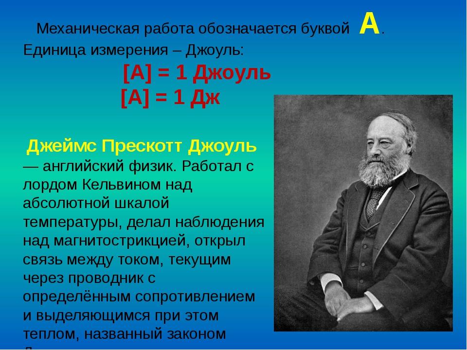 Механическая работа обозначается буквой А. Единица измерения – Джоуль: [A] =...
