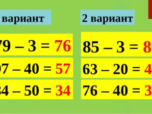 79 – 3 = 76 97 – 40 = 57 85 – 3 = 82 63 – 20 = 43 84 – 50 = 34 76 – 40 = 36 1