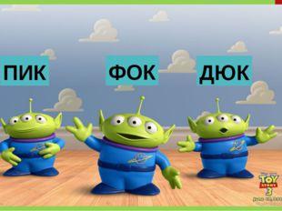 ПИК ФОК ДЮК