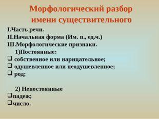 Морфологический разбор имени существительного I.Часть речи. II.Начальная фор