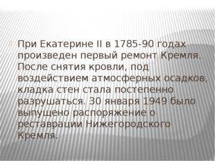 При Екатерине II в 1785-90 годах произведен первый ремонт Кремля. После снят