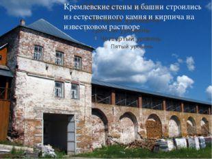 Кремлевские стены и башни строились из естественного камня и кирпича на изве