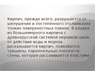 Кирпич, прежде всего, разрушается от шелушения и постепенного отслаивания то