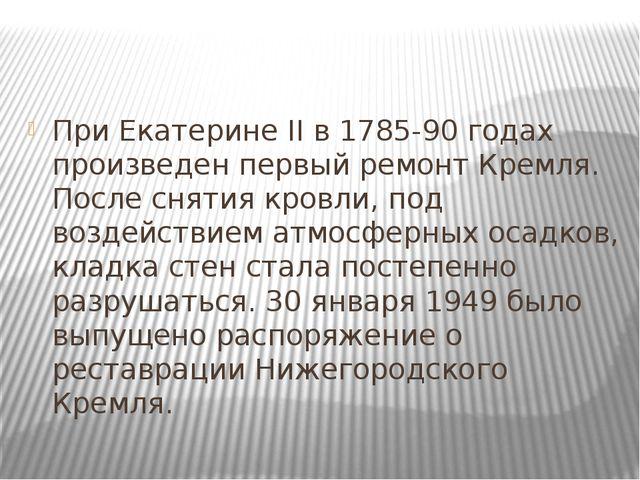 При Екатерине II в 1785-90 годах произведен первый ремонт Кремля. После снят...