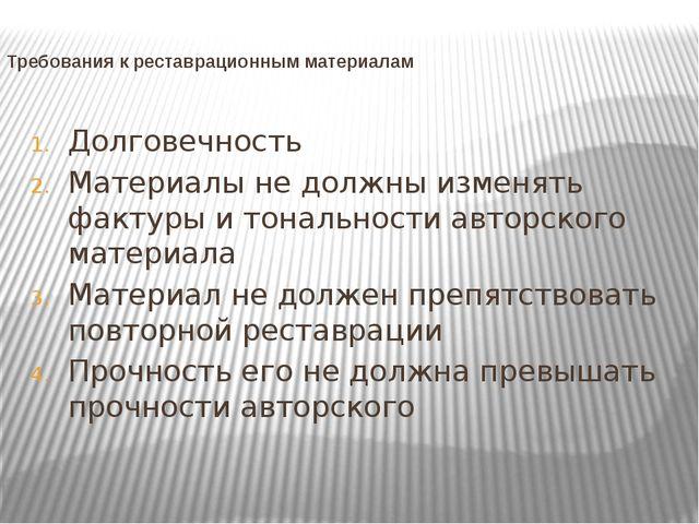 Требования к реставрационным материалам Долговечность Материалы не должны изм...