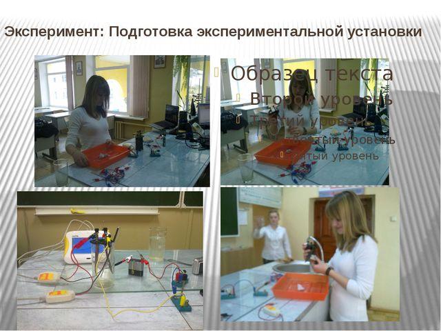 Эксперимент: Подготовка экспериментальной установки