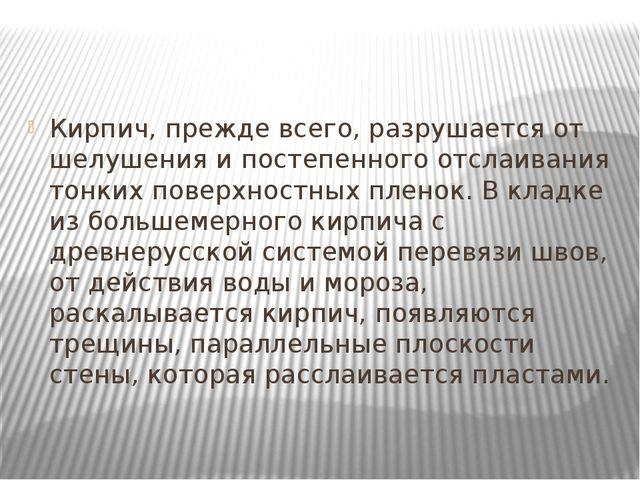 Кирпич, прежде всего, разрушается от шелушения и постепенного отслаивания то...